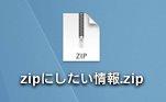 macosx-zip-03.jpg