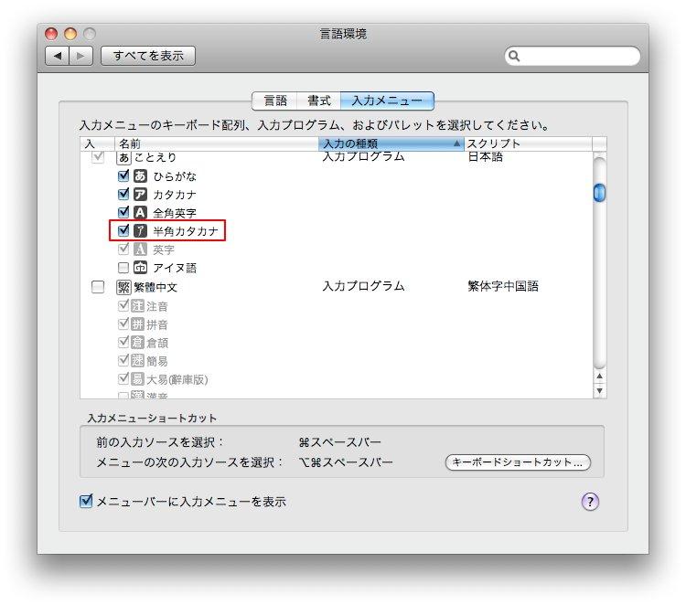 mac-hankaku02.jpg