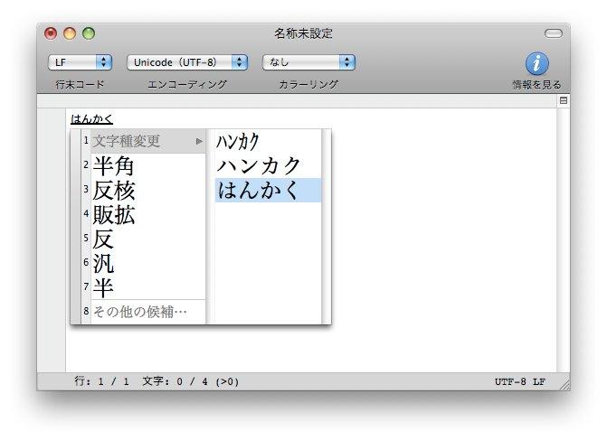 mac-hankaku03.jpg
